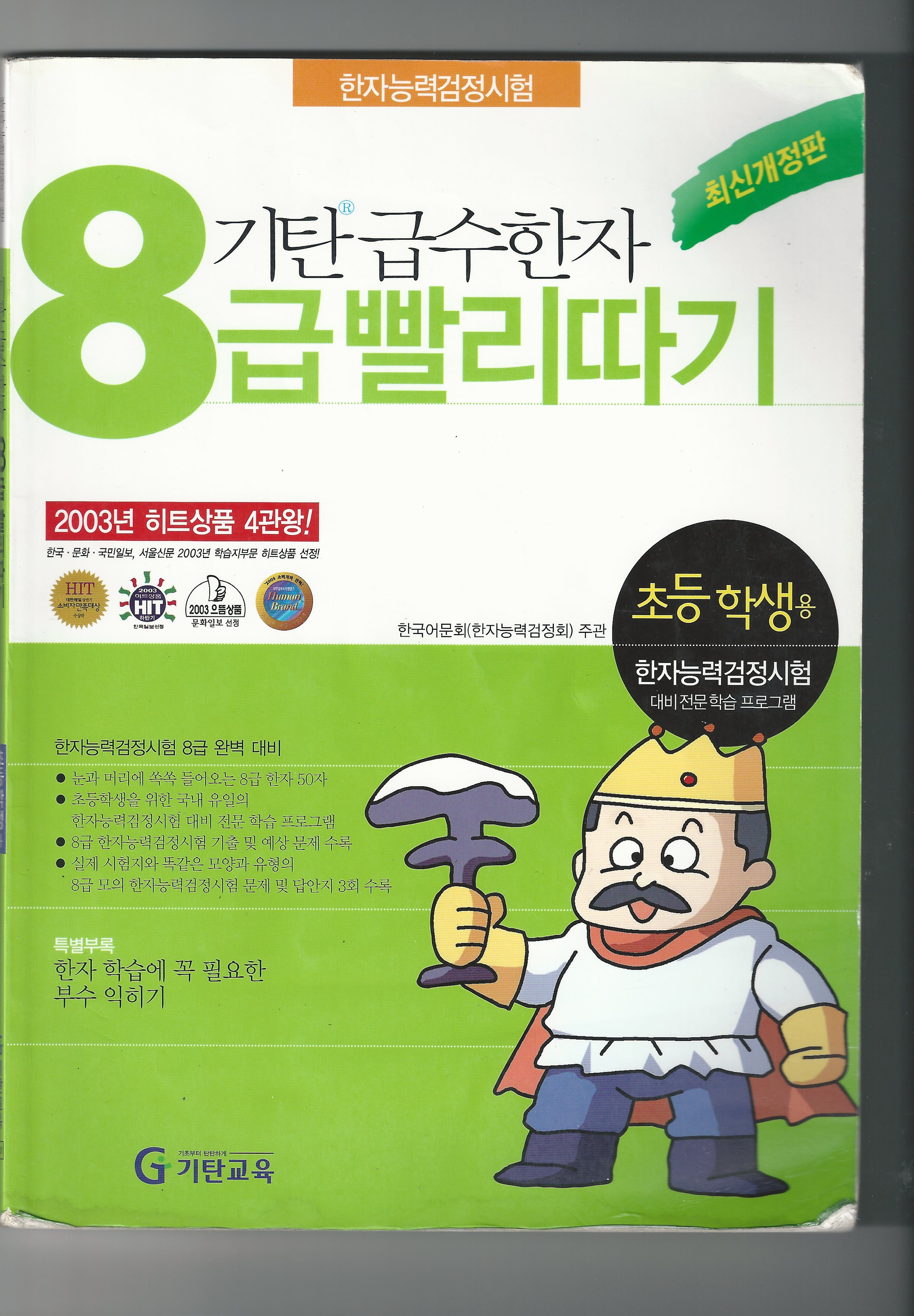 Resources For Students Learning The Korean Language